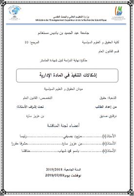 مذكرة ماستر: إستراتيجيات حماية البيئة من منظور دولي ووطني إشكالات التنفيذ في المادة الإدارية PDF