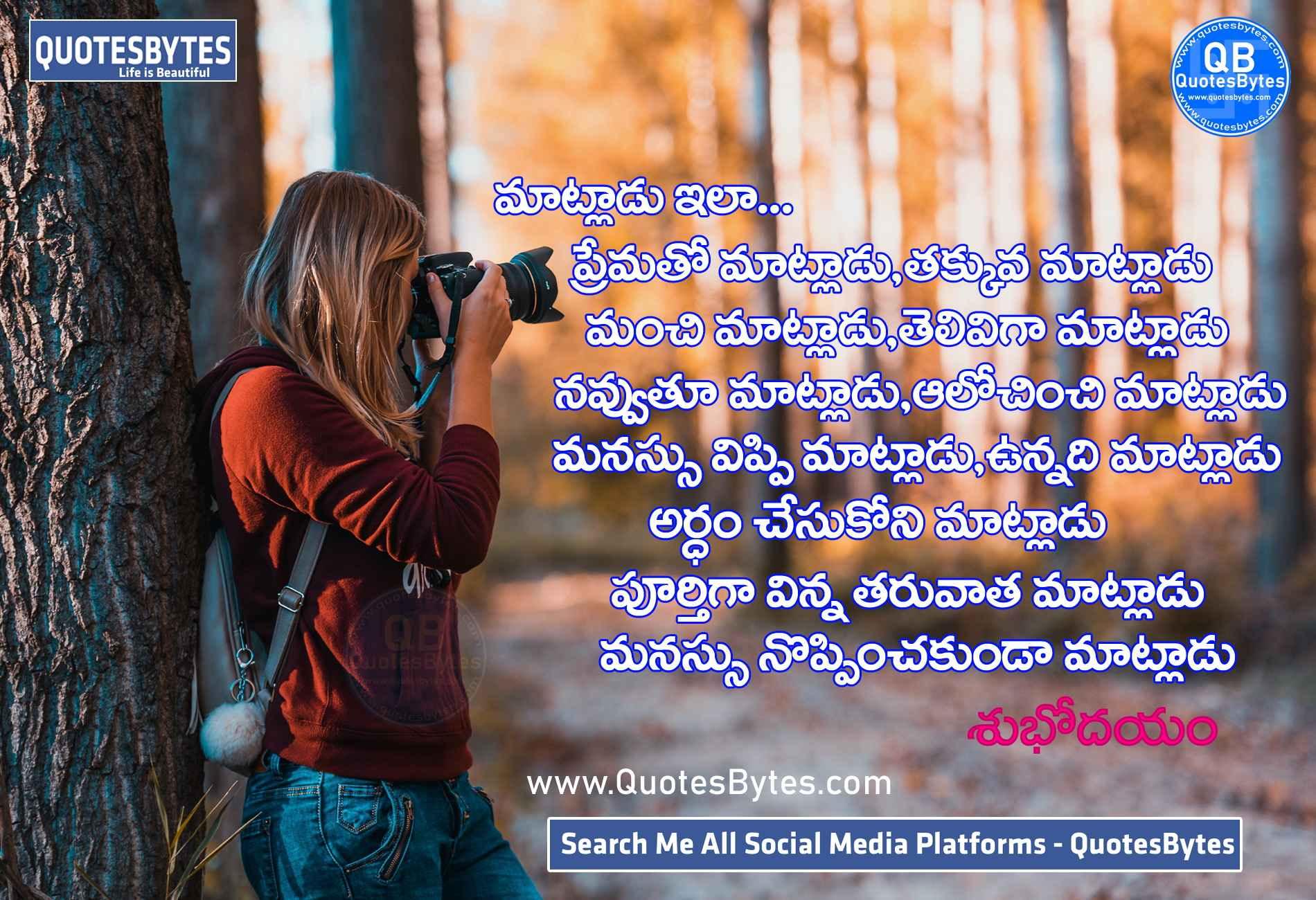 good morning images in telugu-Quotes In Telugu