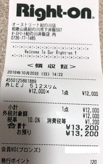 ライトオン オーストリート紀の川店 2019/10/20 のレシート