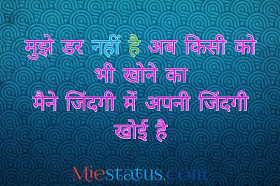 Shayari on life in hindi english
