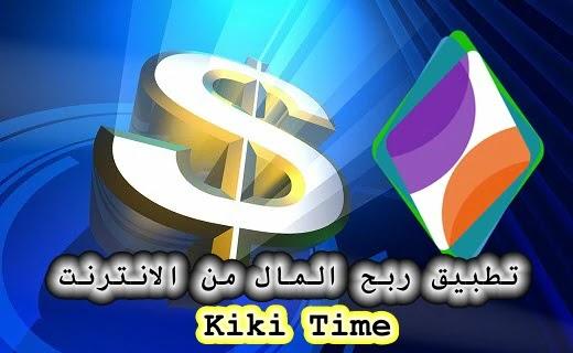 تطبيق ربح المال