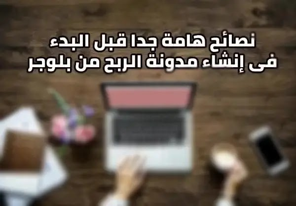 نصائح هامة جدا قبل انشاء مدونة بلوجر و الربح من بلوجر   Important tips before creating a blog