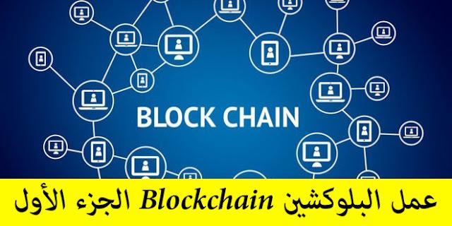 عمل البلوكشين Blockchain الجزء الأول