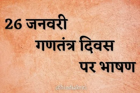26 January Speech In Hindi For Students And Teachers