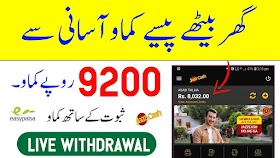 Earn 9200 PKR By Watching Adds 2020 | How To Earn Money Online At Home