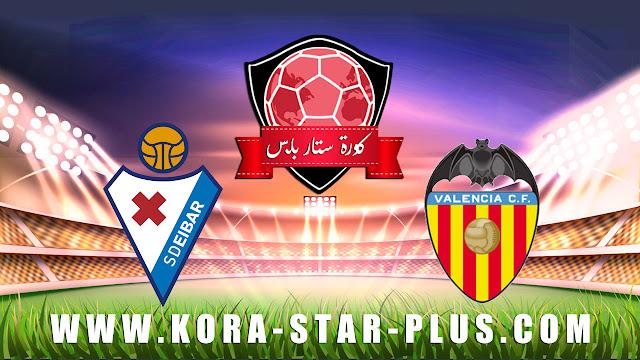 مشاهدة مباراة فالنسيا وايبار بث مباشر بتاريخ 04-01-2020 الدوري الاسباني