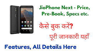 JioPhone Next Price Details, Specs, How to Book Online? etc.