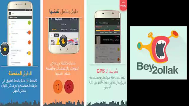 تحميل تطبيق اندرويد Bey2ollak Traffic بيقولك للمواصلات