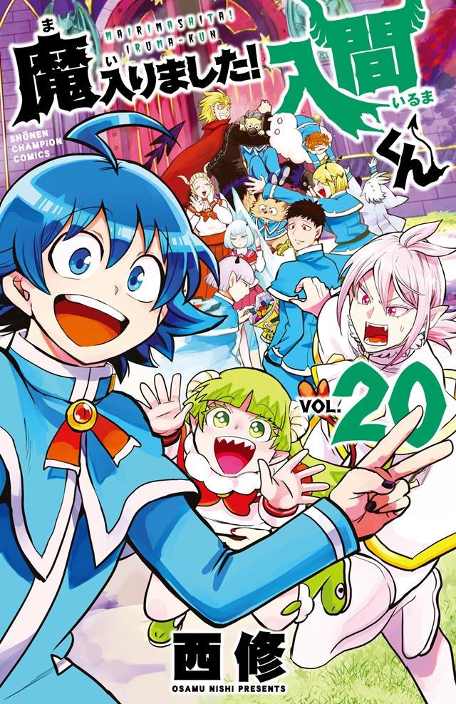 Manga Mairimashita! Iruma-kun tom 20