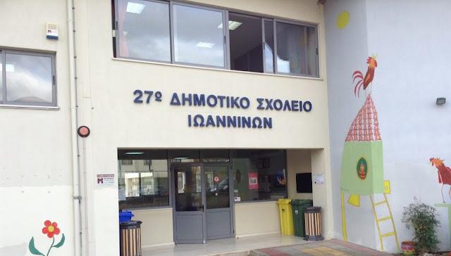 Γιάννενα: Εκδήλωση για την εκπαίδευση των προσφύγων στο 27ο δημοτικό σχολείο