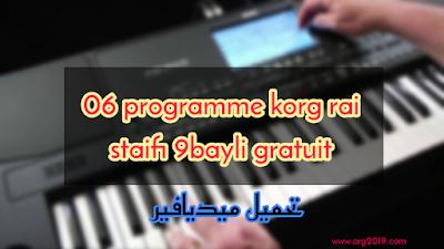 تحميل أفضل 6 برقرام programme korg rai كلش راي سطايفي قبايلي الاصوات كلش بااااطل