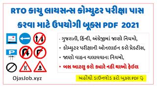 Driving Licence Test Book PDF In Gujarati , Hindi And English 2021