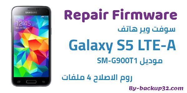 سوفت وير هاتف Galaxy S5 LTE-A موديل SM-G900T1 روم الاصلاح 4 ملفات تحميل مباشر