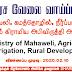 Department of Irrigation - Vacancies