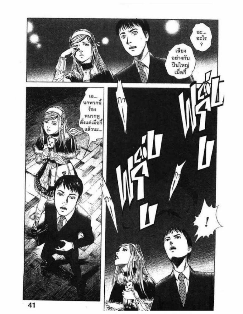 Kanojo wo Mamoru 51 no Houhou - หน้า 38