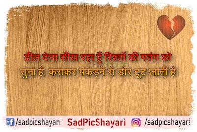 sad breakup shayari hindi