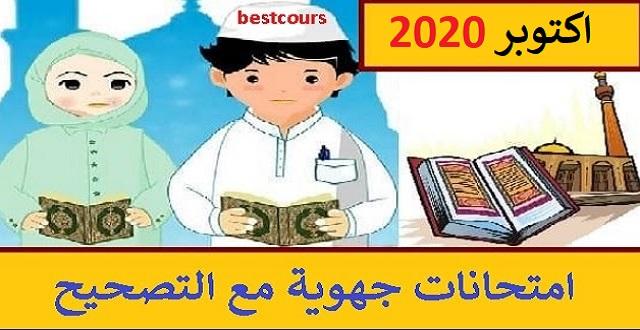 امتحان الجهوي 2020