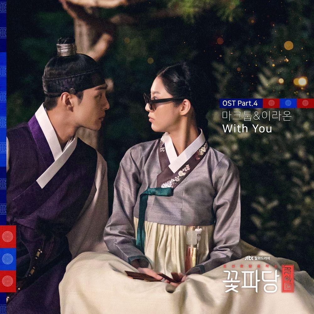 MAKTUB, Lee Raon – Flower Crew: Joseon Marriage Agency OST Part.4