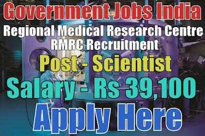 Regional Medical Research Centre RMRC Recruitment 2017
