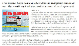 %% Gujarat New Trafic Rules important update date 5 october 2019