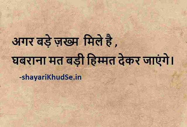 beautiful quotes wallpaper, beautiful quotes wallpapers for laptop, beautiful quotes wallpapers in hindi