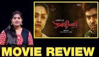 Naachiyar Moive Review | Jyothika GV Prakash Bala