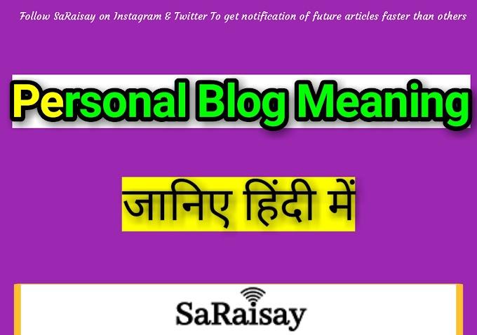 Personal Blog meaning in Hindi।जानिए सब कुछ Personal Blog के बारे में।