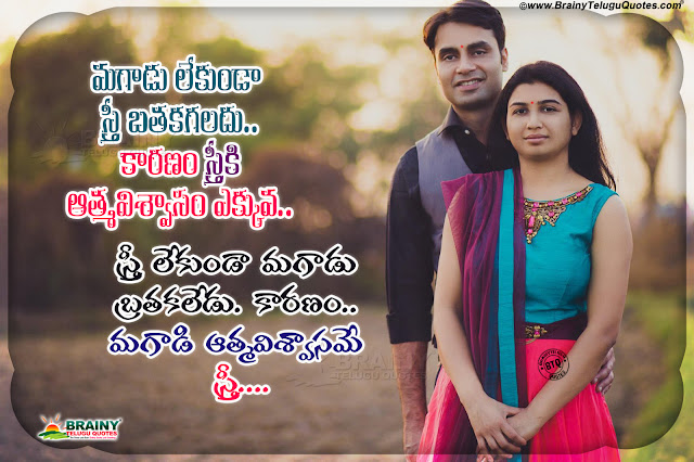 telugu quotes, inspirational words in telugu, life changing words in telugu, greatness of woman in telugu