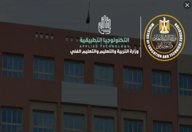 فتح باب التقديم لمدارس التكنولوجيا التطبيقية 2020-2021، من 1 حتى 16 يوليو 2020.