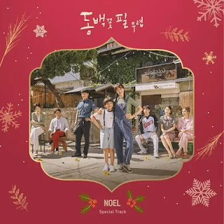 When the Camellia Blooms OST Special Track Lyrics Kim Yeon Ji, Im Han Byul, Yongzoo, Ga Eun, Ra.L, Im Ji Eun, James Kang, Samma Chorus - The First Noel (노엘) When the Camellia Blooms OST Special Track Lyrics