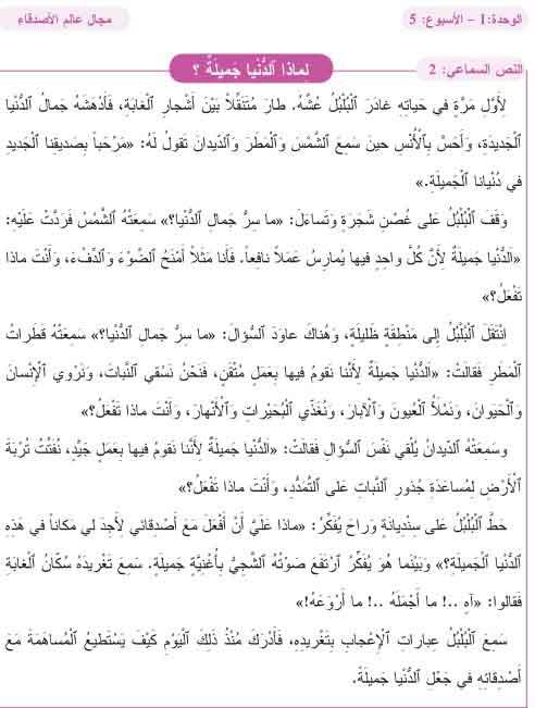 النص السماعي 2 لماذا الدنيا جميلة