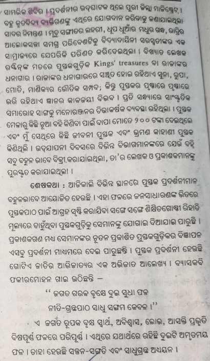Tame dekhithiba ek pradarshani Essay Rachana In Odia Language Download