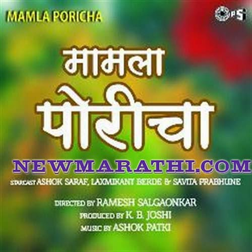 Chahunga Main Tujhe Satyajeet Official Mp3 Dwnld: Mamla Poricha Marathi Movies Songs Downloads