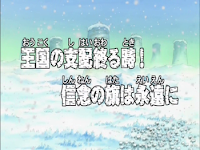 One Piece Episode 89