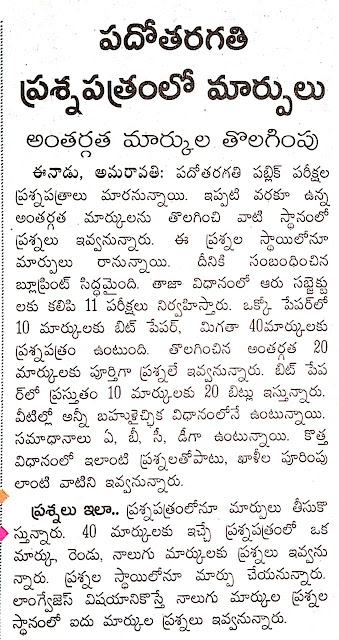 AP 10th class /SSC Public Exams - Marks pattern- 50 Marks Distribution