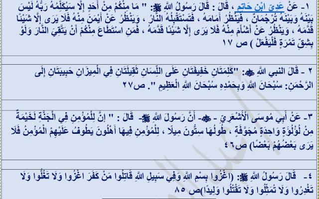 مذكرة تربية إسلامية للصف التاسع الفصل الثاني