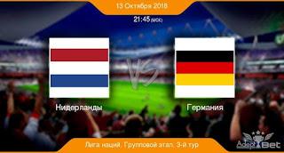 Нидерланды – Германия прямая трансляция онлайн 13/10 в 21:45 МСК.