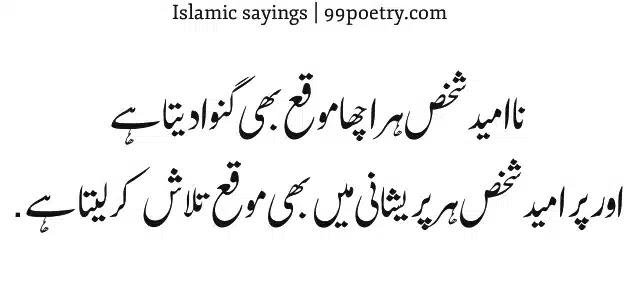 Na Ummid Shakhs Har Achcha mauka Bhi Gava-islamic-sayings-urdu Deta hai