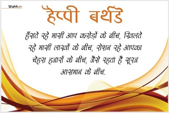 Mausi Birthday Wishes In Hindi