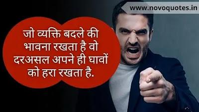 Frustration Quotes Hindi / हताश कोट्स
