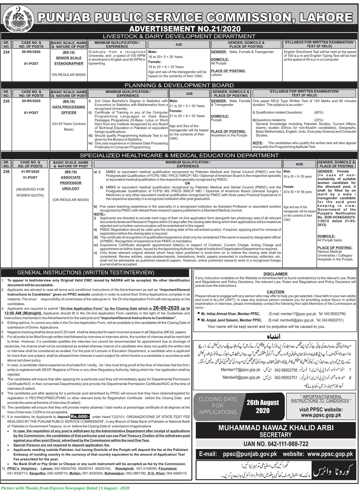 PPSC Jobs 2020 - Latest PPSC Jobs Advertisment No. 21/2020 Latest PPSC Jobs Advertisment August 2020 Apply Online