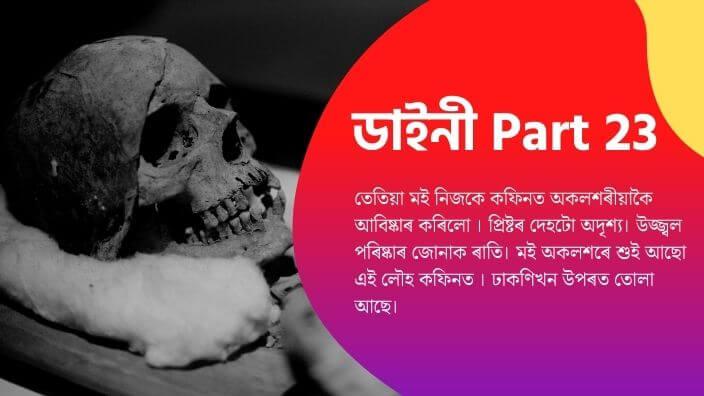 Axomiya Online Novel Daini Part 23 Assamese Book Free download