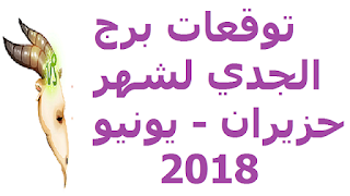 توقعات برج الجدي لشهر حزيران - يونيو 2018