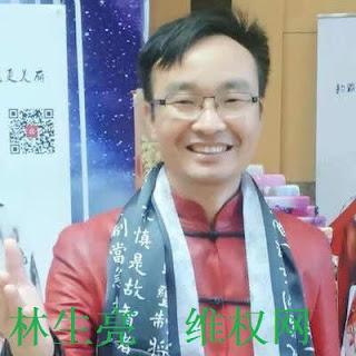 深圳民主人士林生亮因言获罪 被以寻衅滋事判刑2年(图)