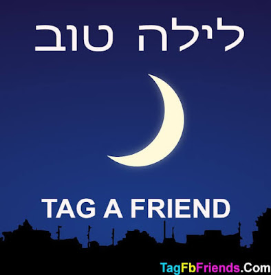 Good Night in Hebrew language