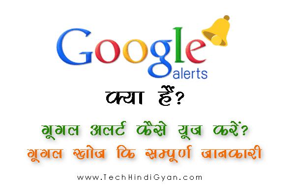 Google Alert क्या हैं? गूगल अलर्ट कैसे यूज़ करें? गूगल खोज कि सम्पूर्ण जानकारी