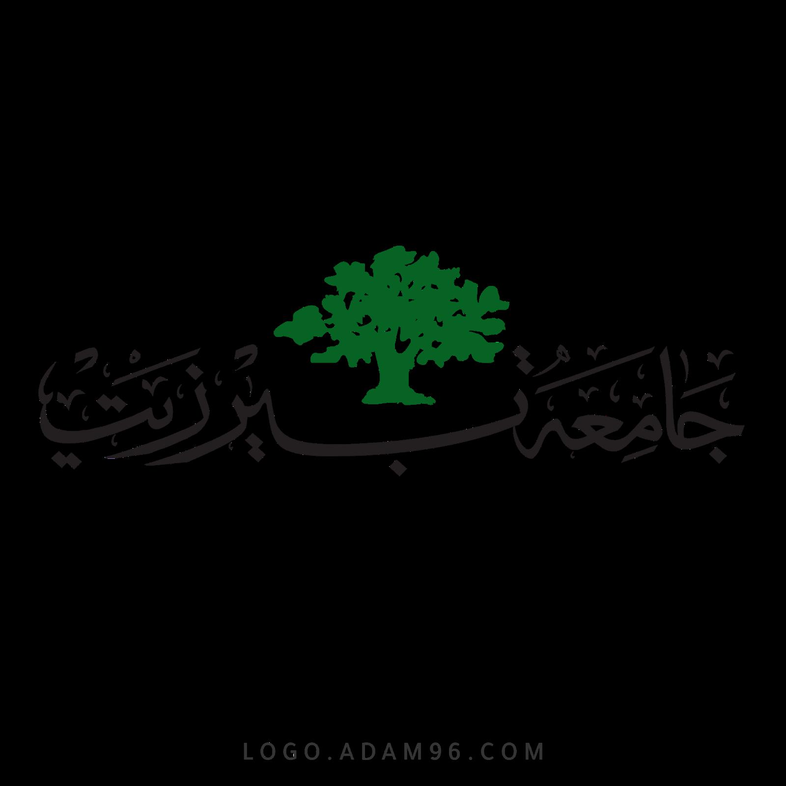 شعار جامعة بيرزيت عالي الجودة - Birzeit University logo