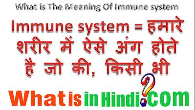 Immune system ka matlab kya hota hai
