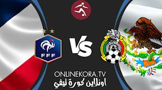 مشاهدة مباراة فرنسا والمكسيك بث مباشر اليوم 22-07-2021 في أولمبياد طوكيو