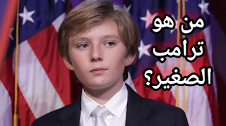 من هو ترامب الصغير ؟